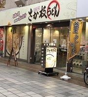 Sakaeda Udon Minami Shimmachi