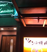 Cafe American Yakiniku Ko