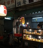 Huai Jiu Bing Tang Lu Wei