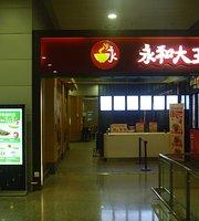 Yonghe Dawang (Pudong Airport)