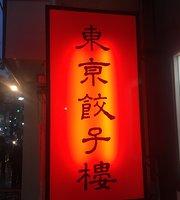 Tokyo Gyozaro Sangenjaya