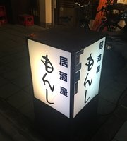 Izakaya Monshi