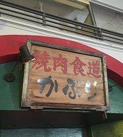 Yakiniku (Grilled meat) Shokudo Kaburi
