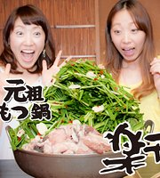 Motsunabe Rakutenchi Nishin Nakasu Hot Pot