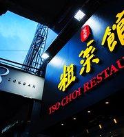 Tso Choi Restaurant