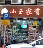 Siu Yuk Style Restaurant