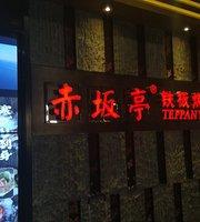 赤坂亭(浦东嘉里店)