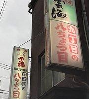 Kyu Chome No Hachi Chome