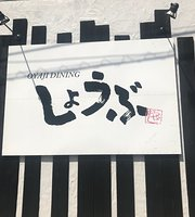 Oyaji Dining Syobu