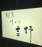 Ajidokoro  Yoshino