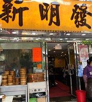 Sun Ming Fat Restaurant (Tai Po)