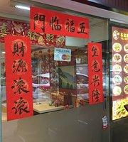 Wu Ping Lang Dong Bei Restaurant
