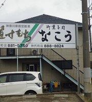 Nako Confectionery Jindai
