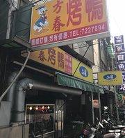 Fang Chun Roast Duck