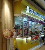 Beard Papa Machida Marui Store