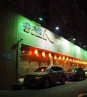 BeiDaHuang Ren Hotel (LiaoYang West Road)