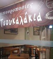 Ta Tsoukalakia