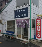 Tsukemen Inoue
