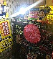 Sekai No Yamachan Shin-Okubo