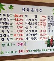 Dragon Bong Restaurant