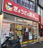 Gyoza No Manshu Shin Tokorozawa West Entrance