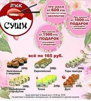 Pik Sushi