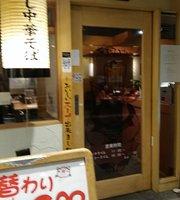 Nanahiki no Kobuta Saitama Keio Fuchu Shopping Center