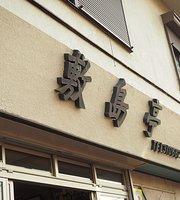Shikishimatei
