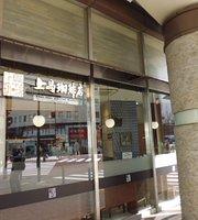 Ueshima Coffee Shop Kawasaki BE