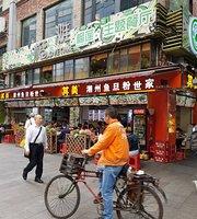 Qi Mei Mei Shi Chao Zhou Yu Dan Fen (Hui Fu East Road)
