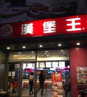 Burger King - Shida