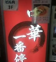 Chinese Ichiban-Tei