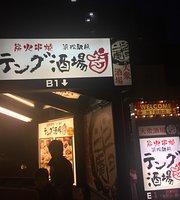 Tengu Hamamatsu Ekimae