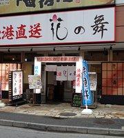 Seafood Tavern Hana-No-Mai Kodaira