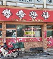 Yeongdong Chinese Restaurant