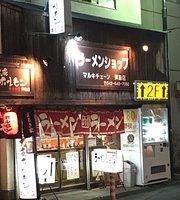 Ramen Shop Maruki Chain Haijima