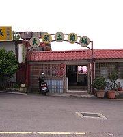 大頭土雞城餐廳