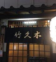 Chikukuki