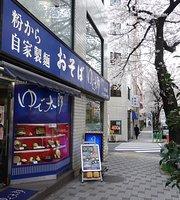Yudetaro Kudamminami