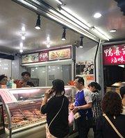 Ya Xi Lu Duck Restaurant