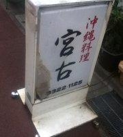 Miyako 1-gou  Miyakojima Traditional Cusine