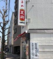 Gyoza-no-Osho Hakubaicho