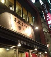 Sapporo Ramen Yukinko