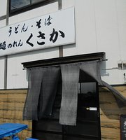 Noodles Goodwill Kusaka Station
