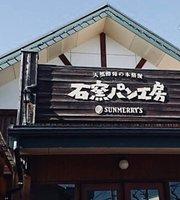 Ishigama artisanal bakery Sunmerry Ome