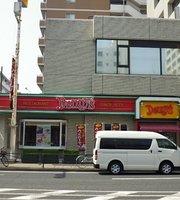 Denny's Yonegahama
