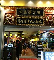 Shaoziya Gong Wan. Yu Wan (Zhongshan Lu Er Dian)