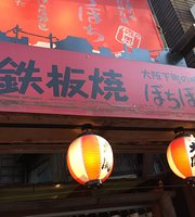 Bochibochi Kawasaki west entrance