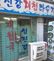 River Seomjin Jaecheop Daseulgi