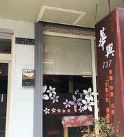 Huaxing Kejia Xiaoguan